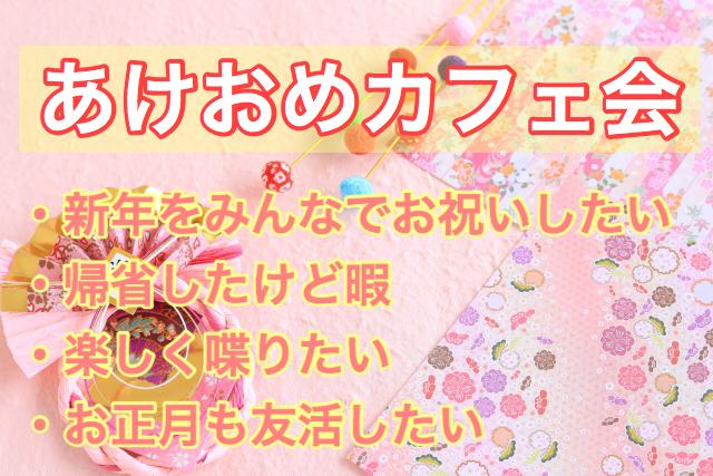 福岡 お正月イベント
