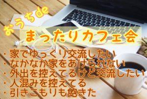 おうちdeまったりカフェ会(オンライン)