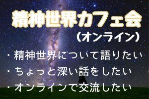 おうちde精神世界カフェ会(オンライン)