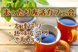 おうちdeまったり友活カフェ会(オンライン交流会)