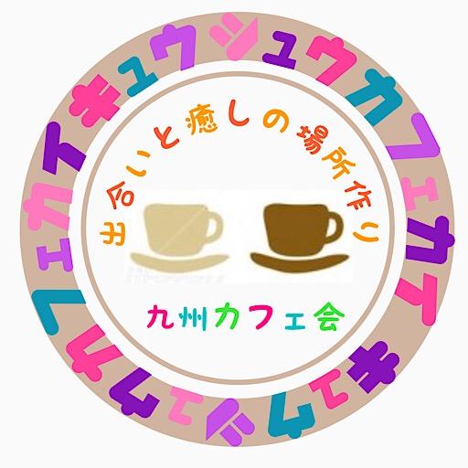 福岡 カフェ会