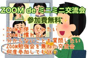ZOOM de ミニミニ交流会(オンライン交流会)