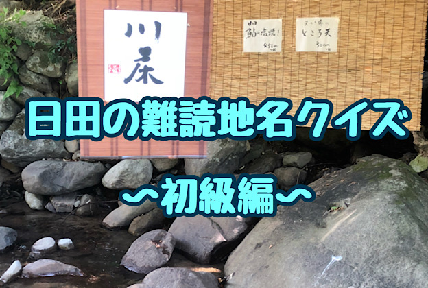 日田 難読地名
