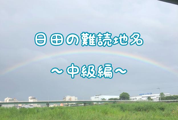 日田難読地名