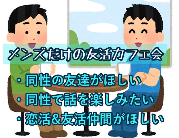 福津交流会
