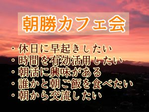 Yusukeさん主宰★福津de朝勝カフェ会