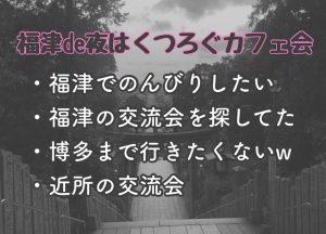 Yusukeさん主宰★福津de夜はくつろぐカフェ会