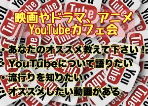 Yusukeさん主宰★福津de映画やドラマ、アニメ、YouTubeカフェ会