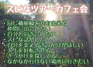 佐賀をめぐる★スピなツアーカフェ会