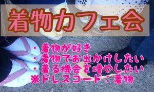 博多を散策★着物deランチカフェ会