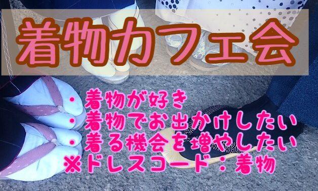 福岡 着物イベント