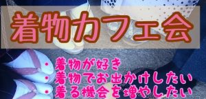 博多de着物好きカフェ会(トーク会)