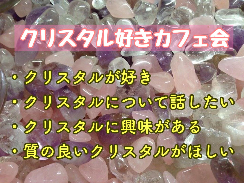 福岡クリスタル
