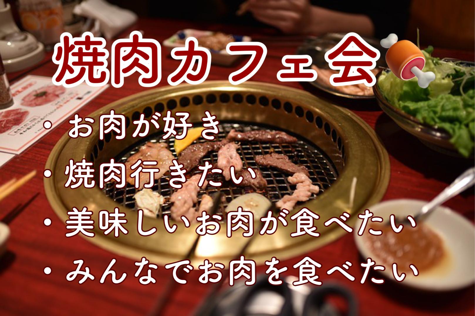 福岡焼肉会