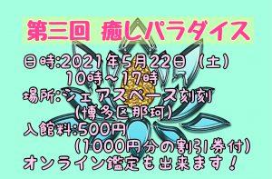 福岡癒しイベント